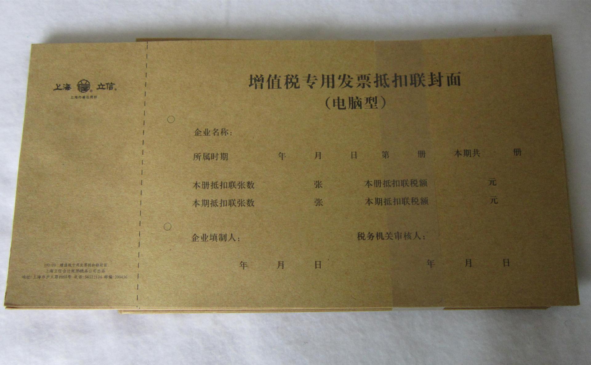 【增值税专用发票抵扣联封面(电脑型)】