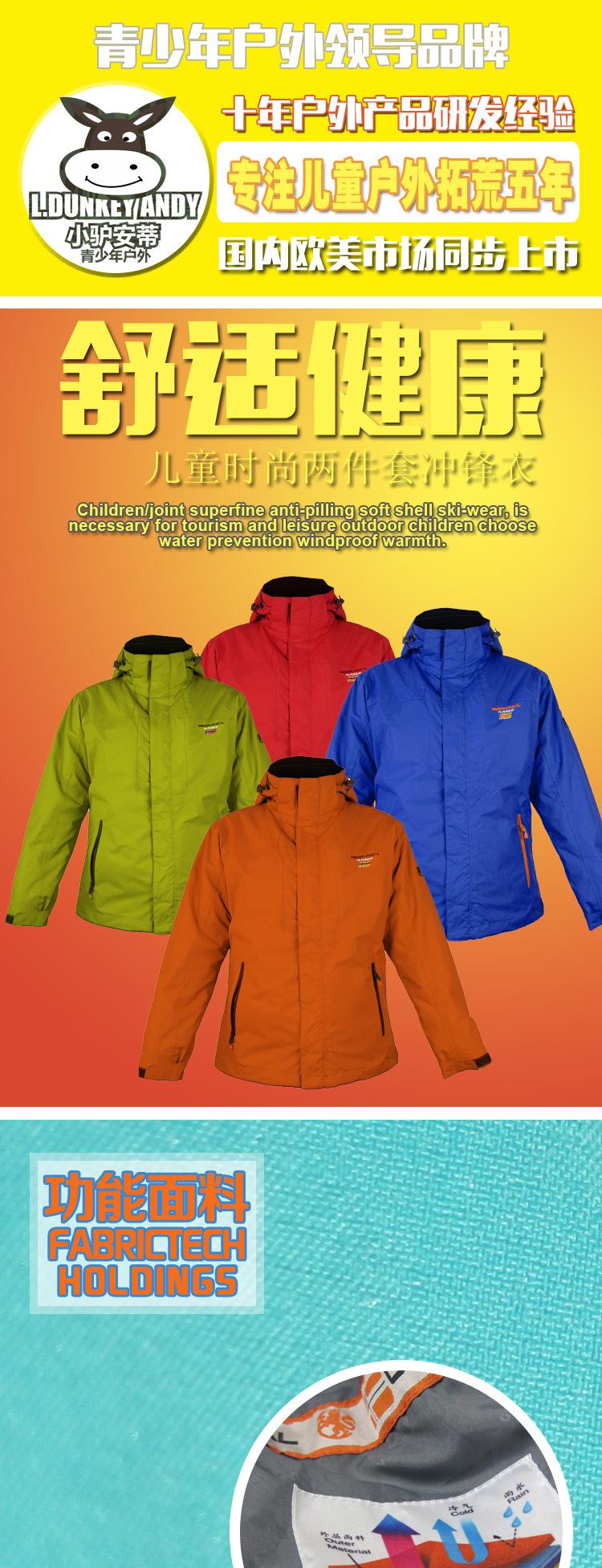 2015新款運動服 兒童戶外兩件套三合一沖鋒衣 保暖戶外服批發代理