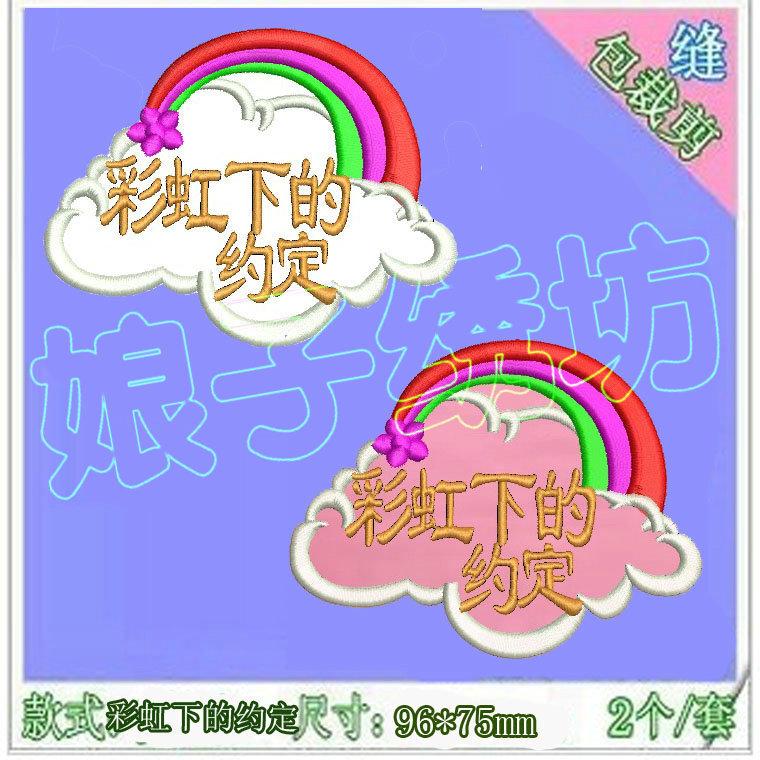彩虹下的约定 彩虹下的约定舞蹈 彩虹下的约定歌词