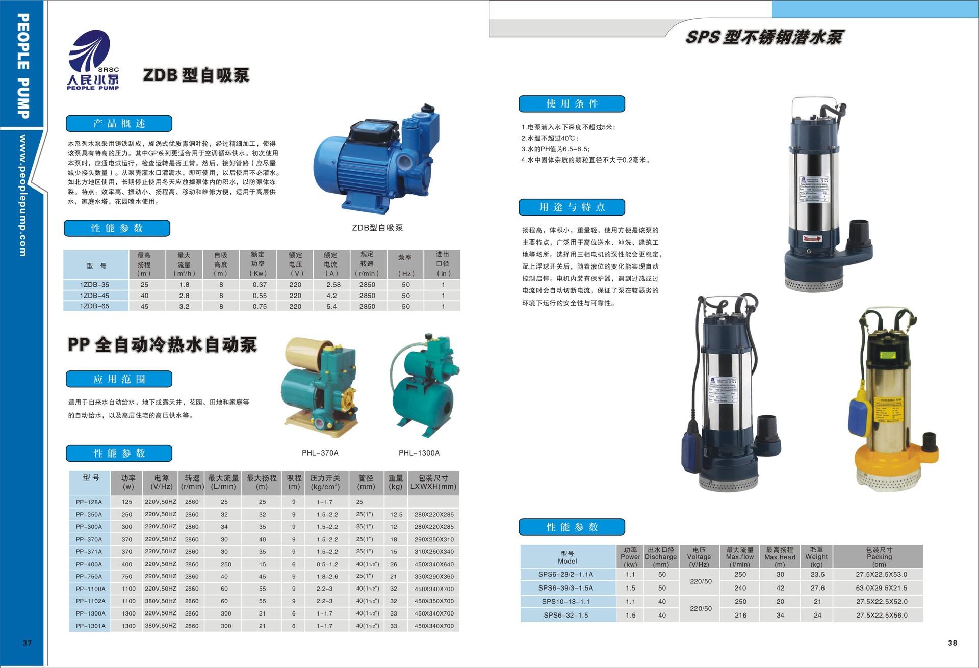 ZBD型自吸泵