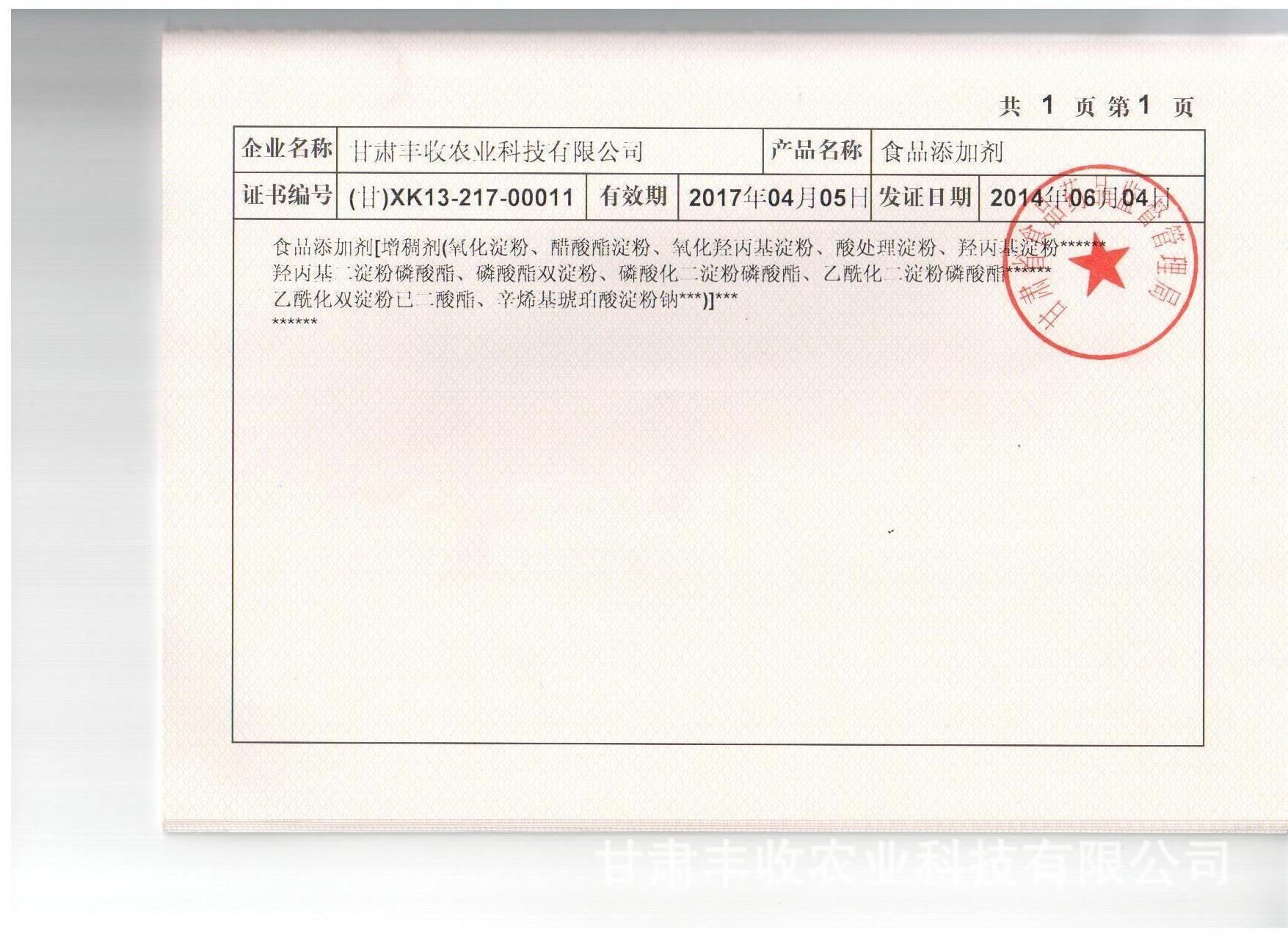 生产许可证附页(1)