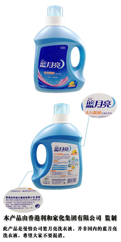 蓝月亮洗衣液_情篮月亮洗衣液2kg