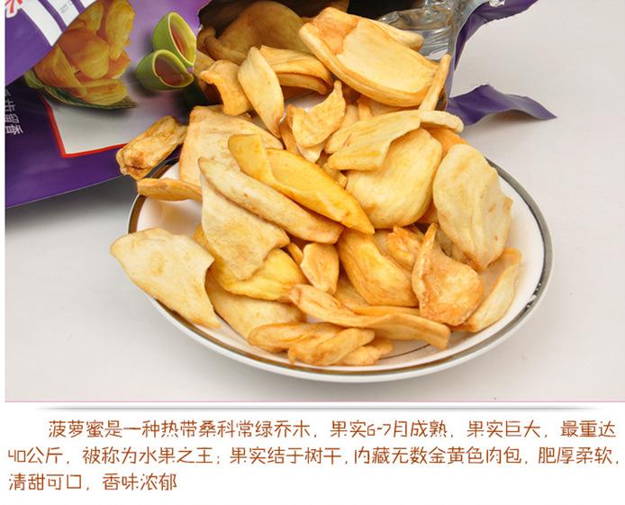越南特产 沙巴哇综合果蔬干