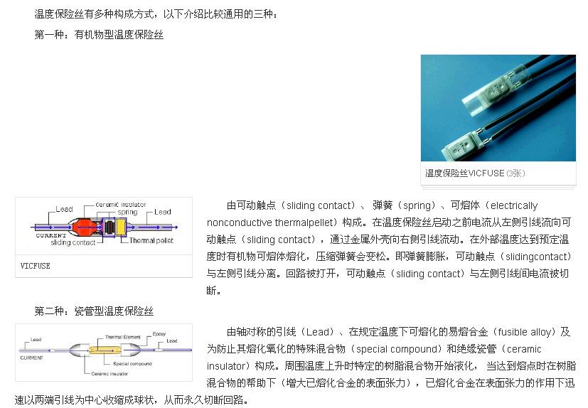 保护器件-代理日本田村温度保险丝 VS16 动作