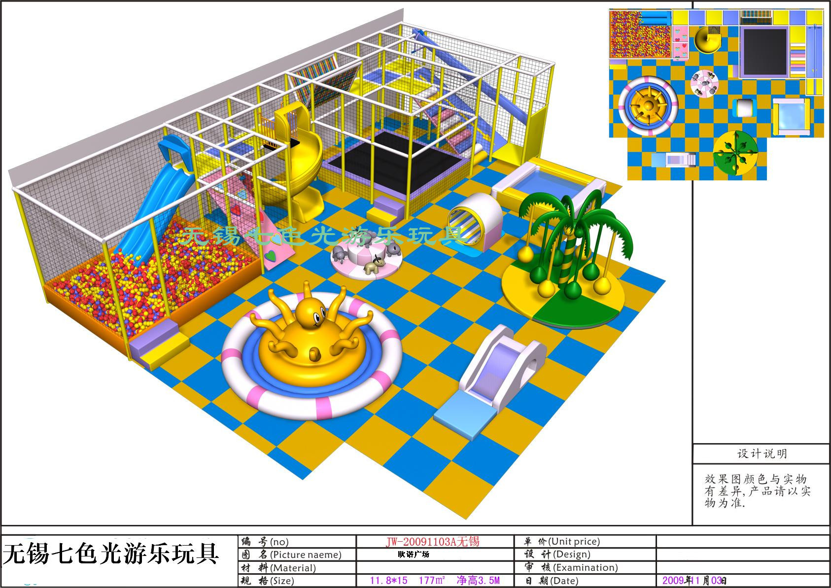 南京户外儿童大型设备,南京塑料玩具加工设备,南京大型玩具厂,