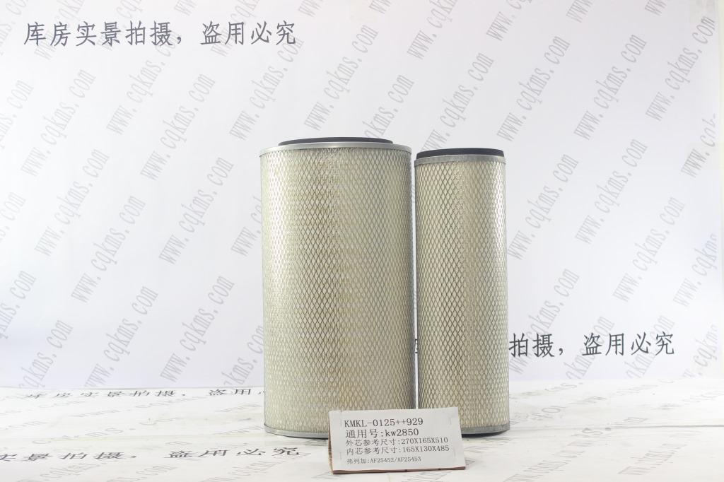 KMKL-0125++929空气滤清器kw2850空滤AF25452-AF25453外芯参考尺寸270X165X510内芯参考尺寸165X130X485毛重5.3Kg净重4.4Kg-1
