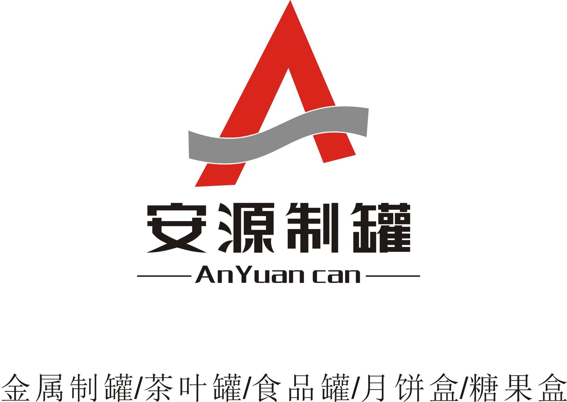 依托萍乡地区茶叶包装的地域影响力优势,公司产品主要以茶叶罐为主,日图片
