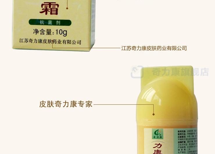 мазь Ликан Шуанжу, фото 3