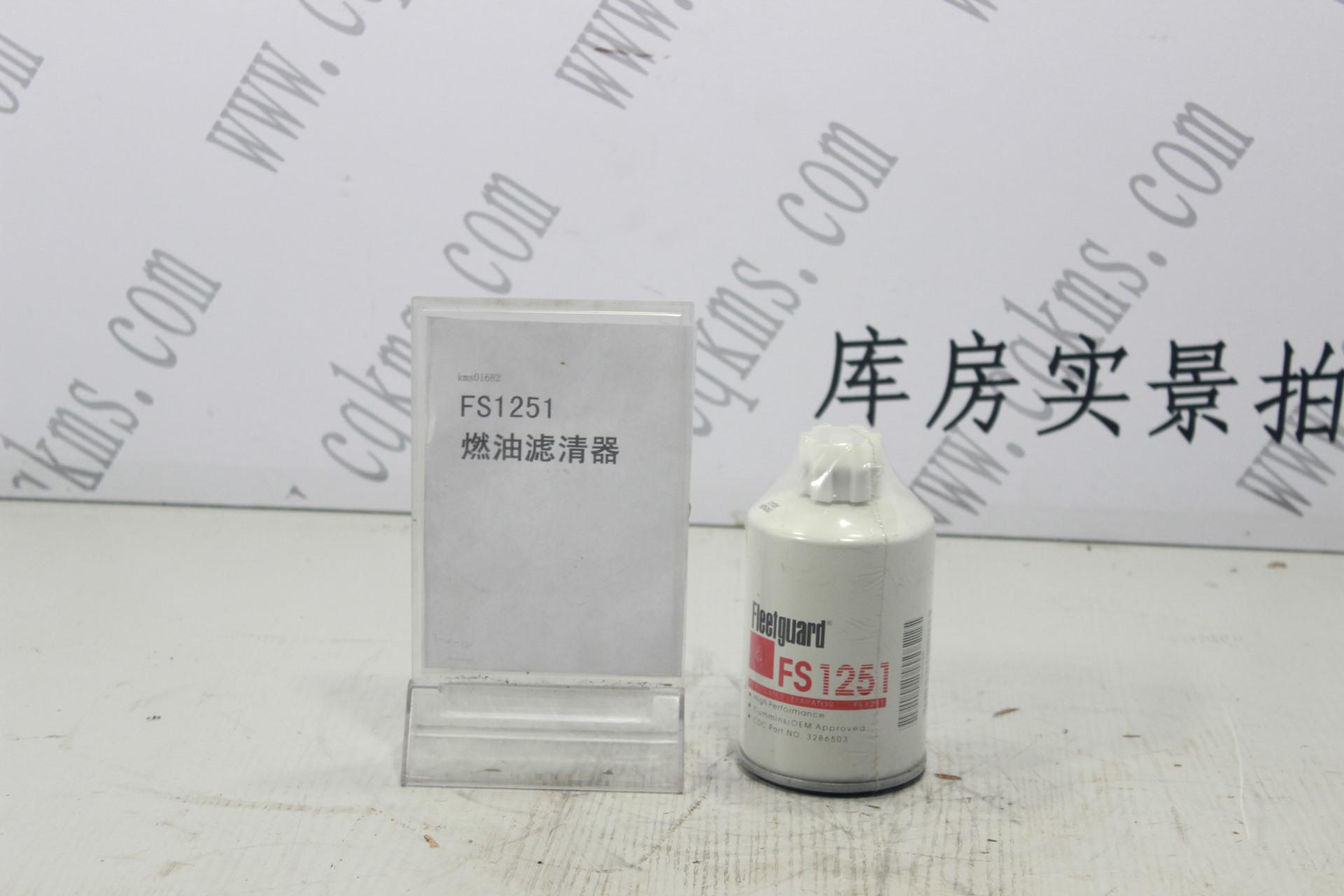 kms01682-FS1251-燃油滤清器----参考重量450-450图片2