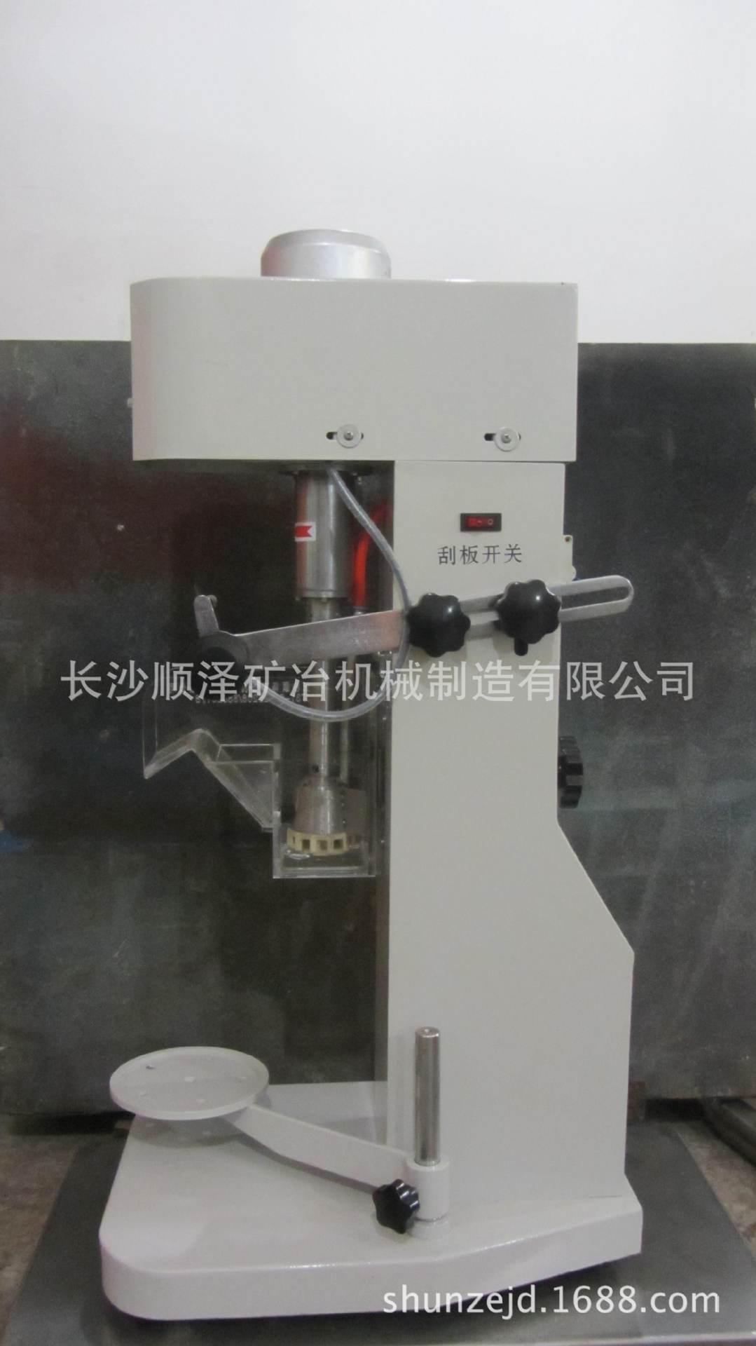 选矿实验设备XFDⅠⅡⅢ型系列浮选机—试验室制样浮选设备