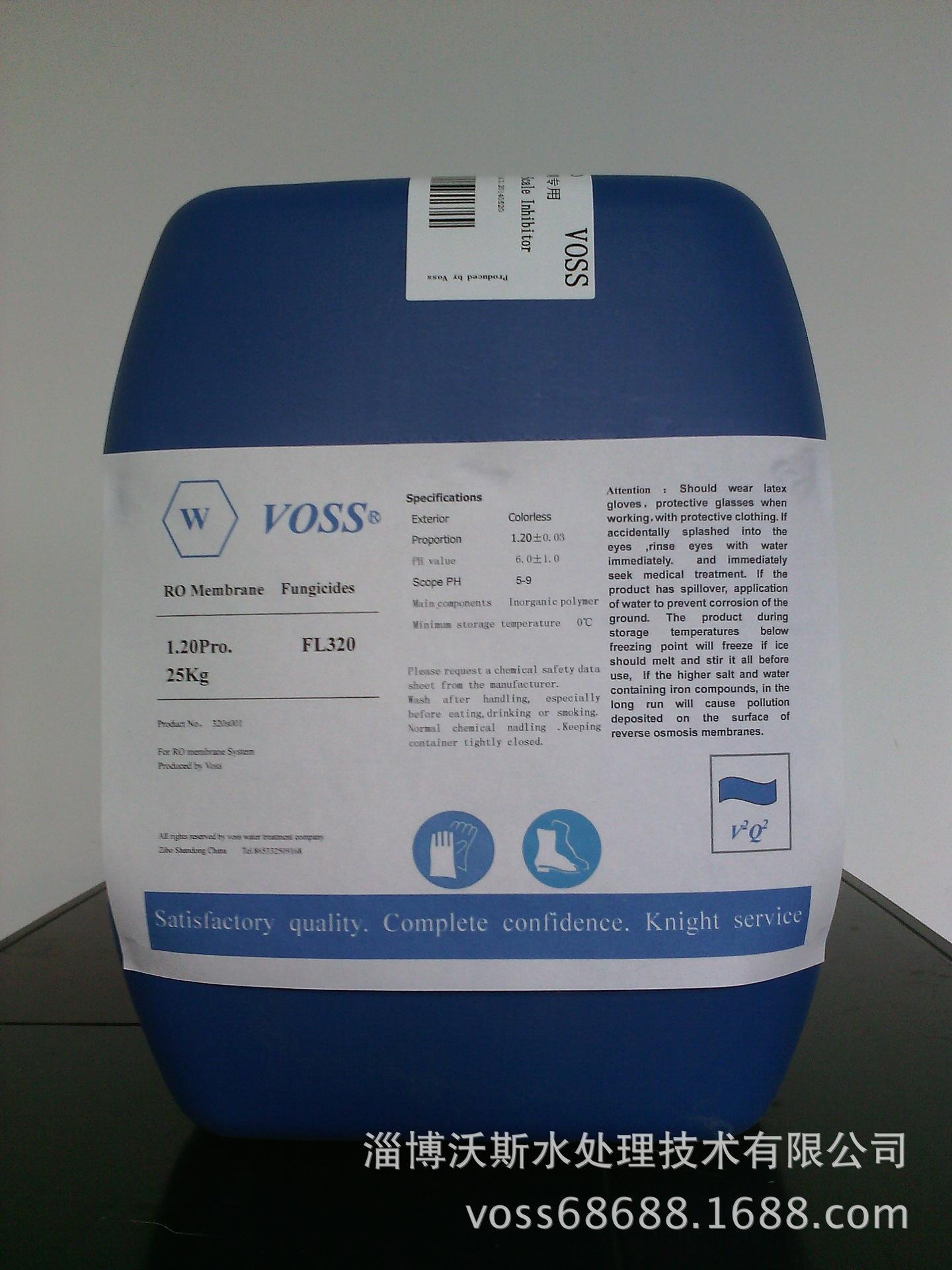 絮凝剂 反渗透膜絮凝剂 沃斯FL320