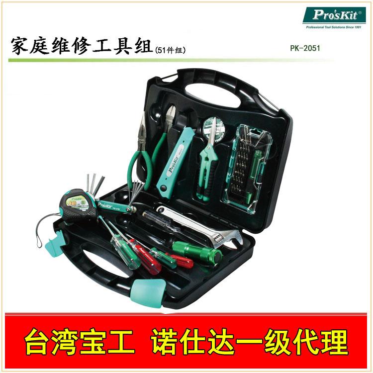 家庭维修工具组 宝工 PK-2051 (51件组) 宝工工具 一级代理商