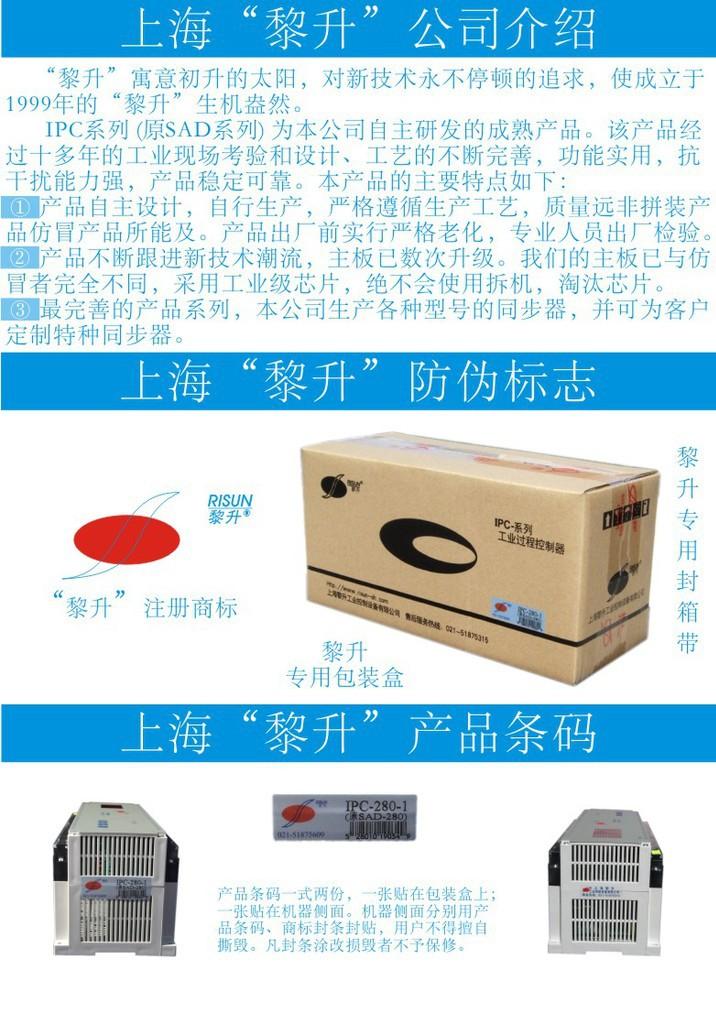 上海黎升工业控制设备有限公司简介