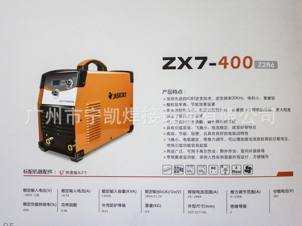 直流电焊机 深圳佳士ZX7 400 IGBT直流手工电焊机 Z286 IGBT逆变 阿图片