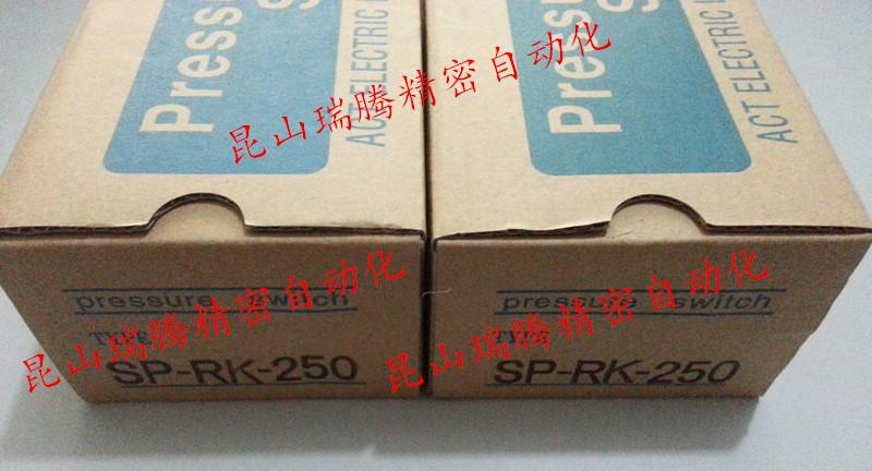SP-RK-250_