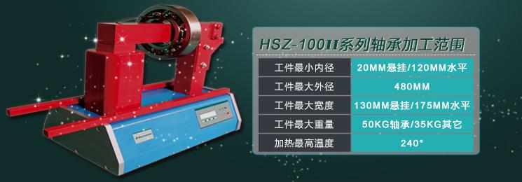 HSZ-100II-3