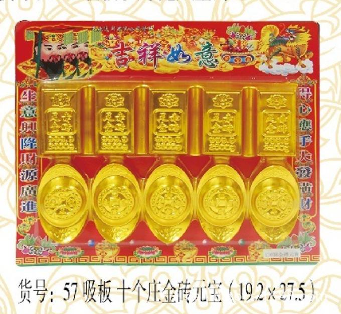 批发佛教殡葬拜神用品迷信品吸塑元宝金条