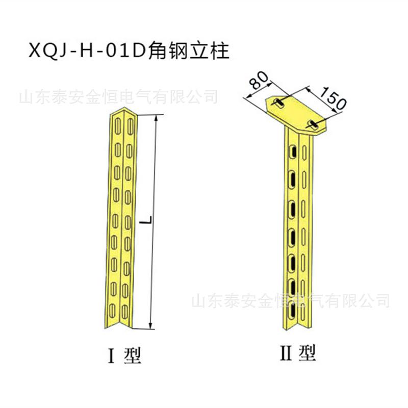 XQJ-H-01D角钢立柱