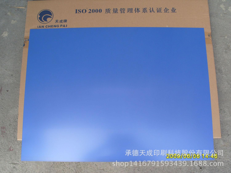 天成牌热敏版CTP-III型耐UV墨版材0.3mm厚