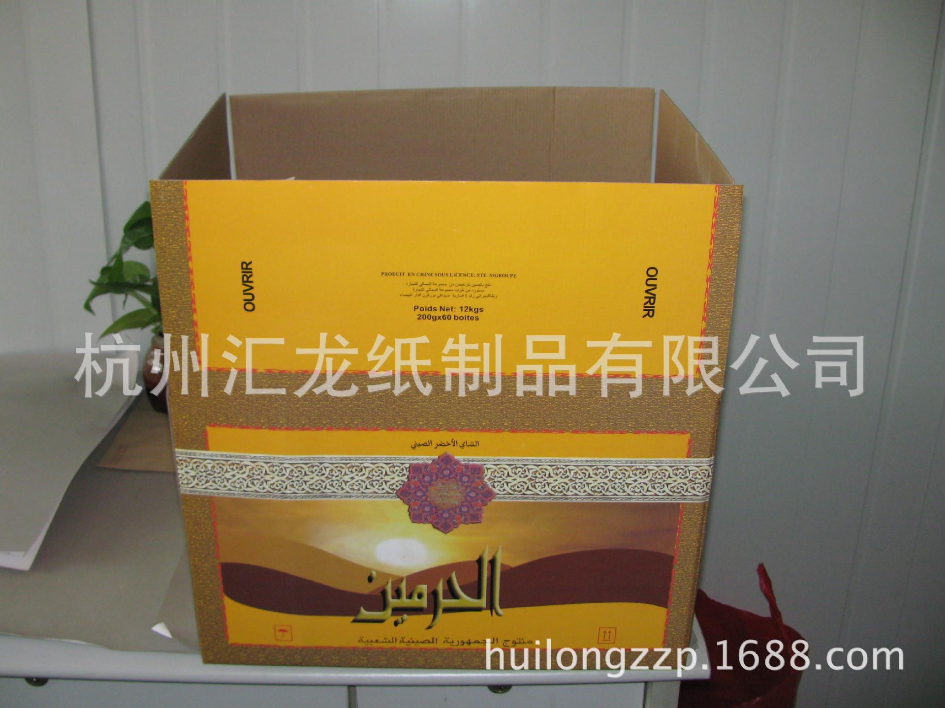 【双E瓦 彩印瓦楞纸箱 纸盒 通用包装】