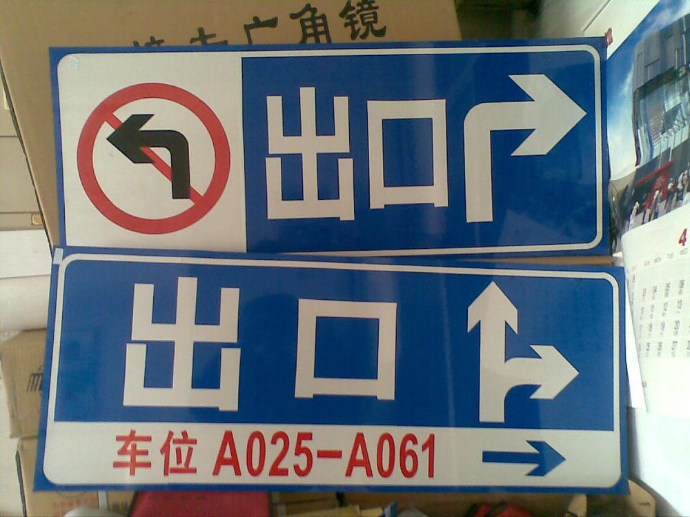 加工定制停车场安全标牌 大型公路指示牌 指路牌