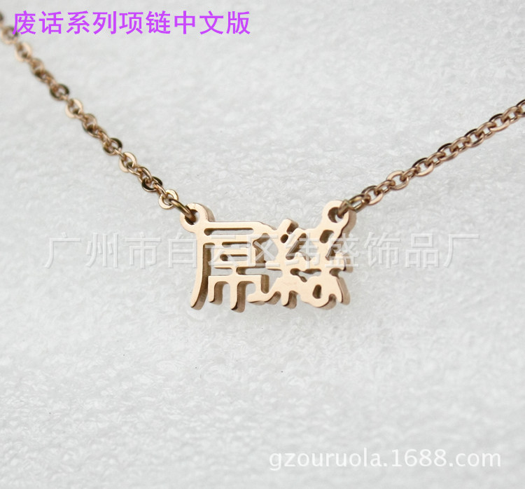钢饰品 韩国版废话项链中文版系列项链 钛钢玫瑰金 -价格,厂家