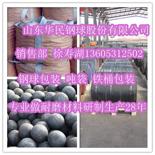 金矿铜矿铁矿RCAB系列耐磨球磨机钢球 耐磨性比一般材质提高一倍图片_7