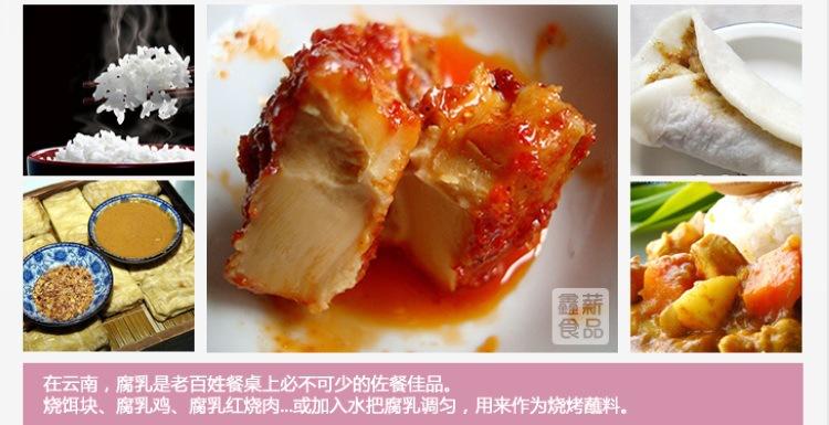 易门鸡枞油腐乳180详情 (2)