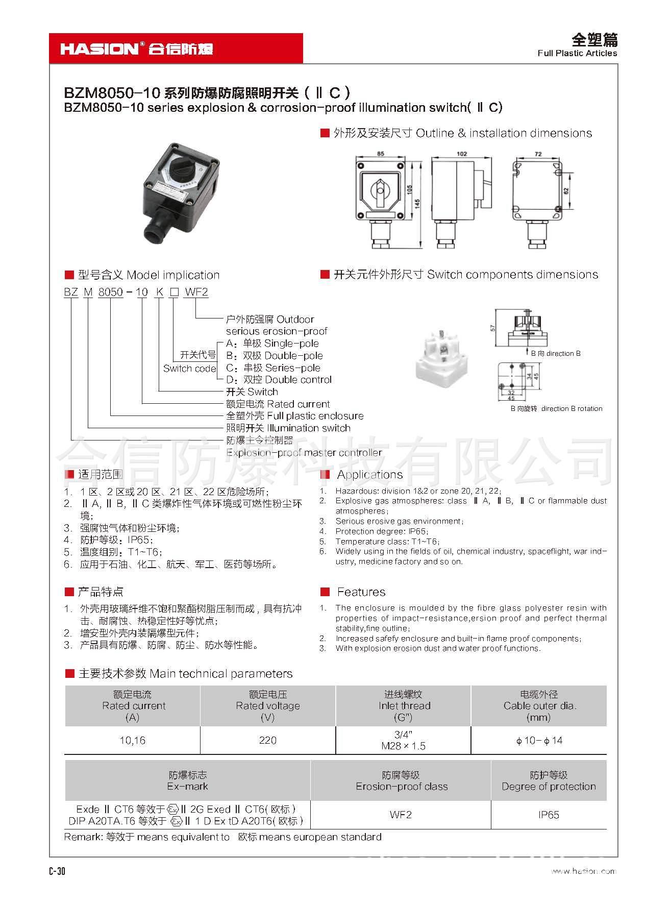 BZM8050-10系列防爆防腐照明开关