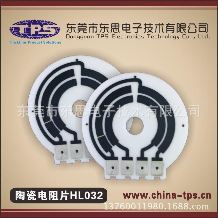 陶瓷电阻片HL032.1