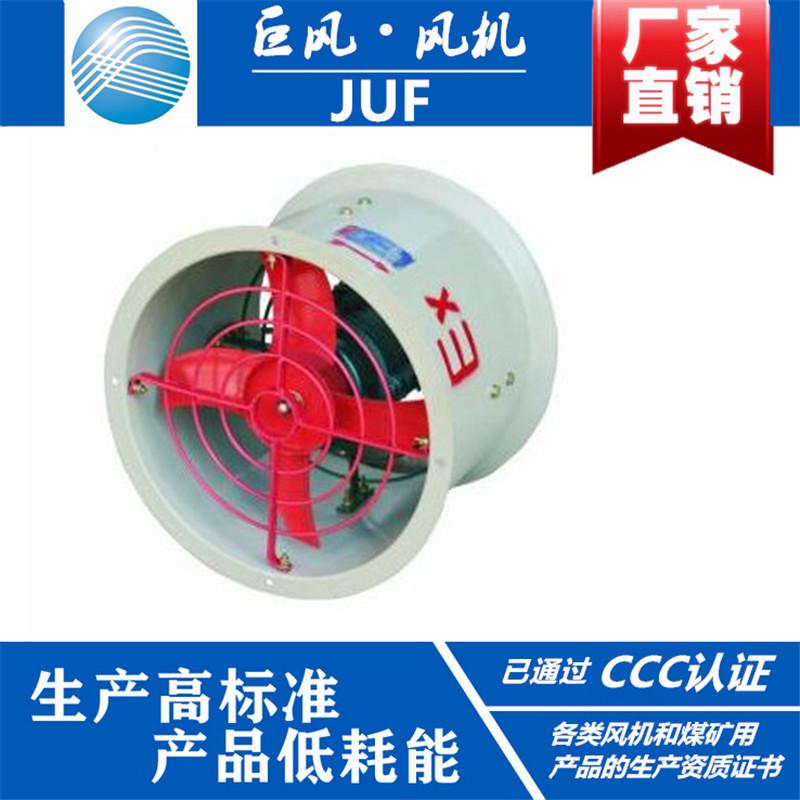 CBF300防爆轴流风机3