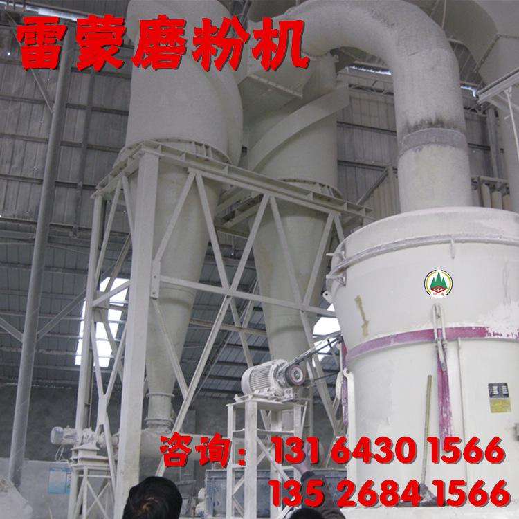 大型雷蒙磨粉机22