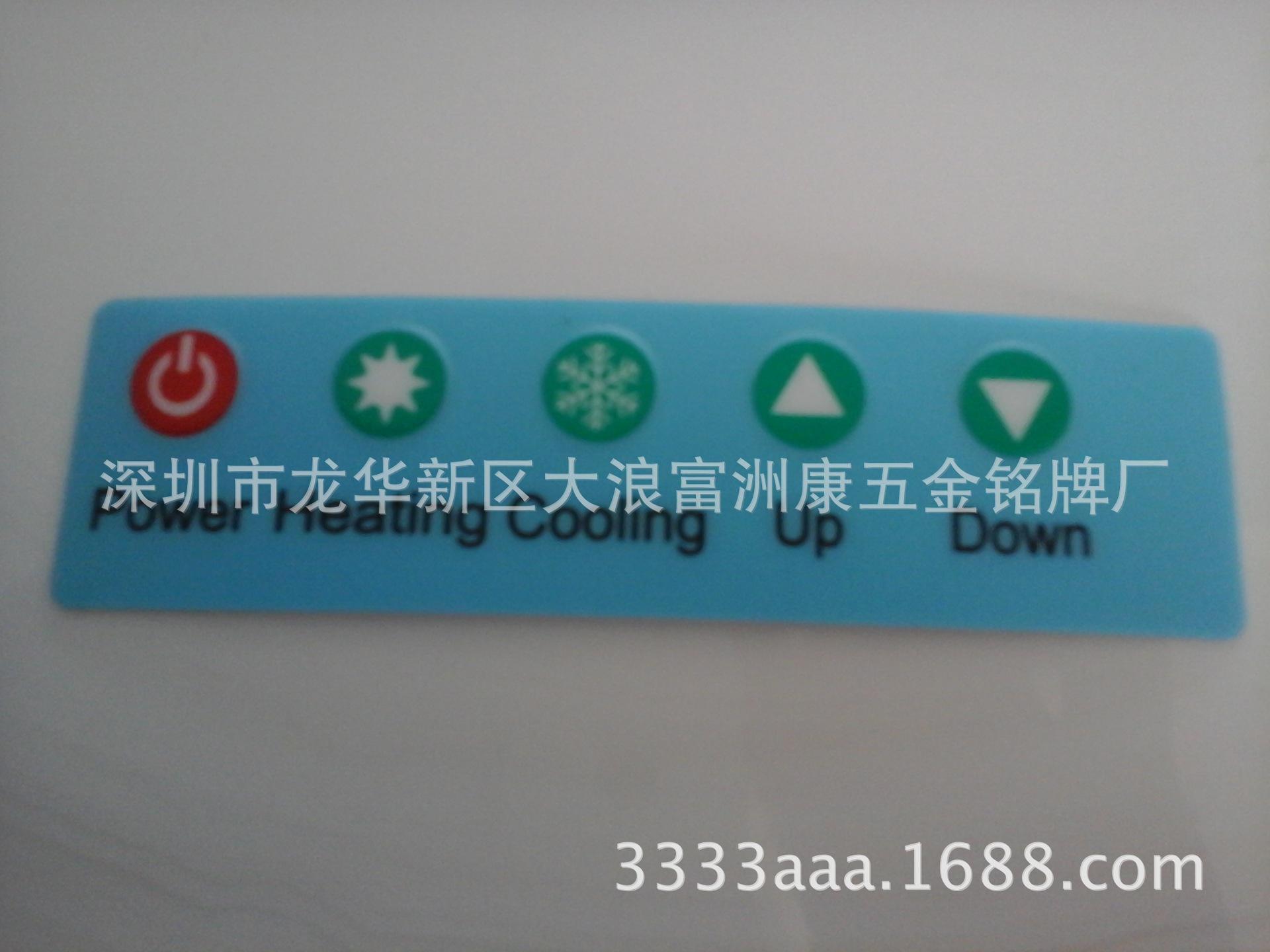 深圳专业标牌 凸泡标 pvc标牌 丝印PC标示 PET标牌