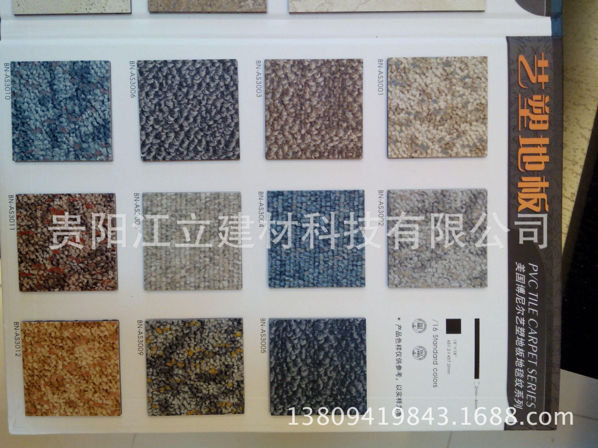 地毯纹地板