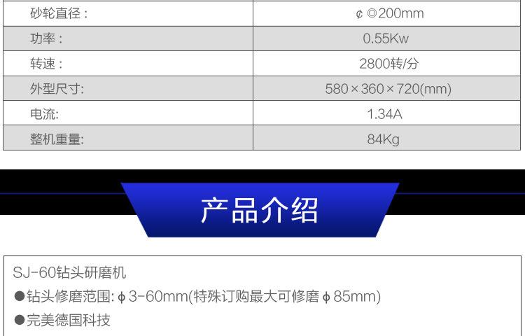 ty-60钻头研磨机_05