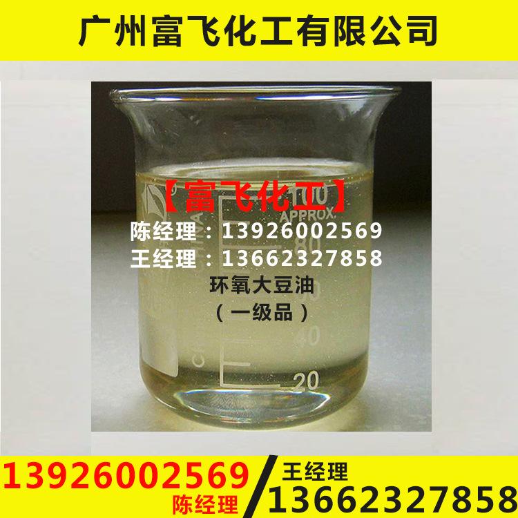 环氧大豆油主图750X750-1-2