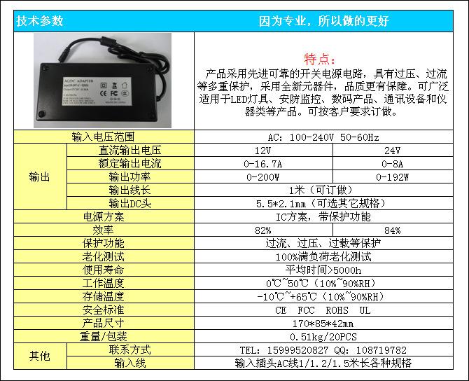 厂家供应200W电源适配器12V16.7A多媒体电脑一体机电源 开关电源