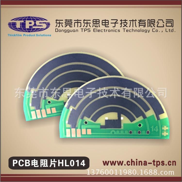 PCB电阻片HL014.1