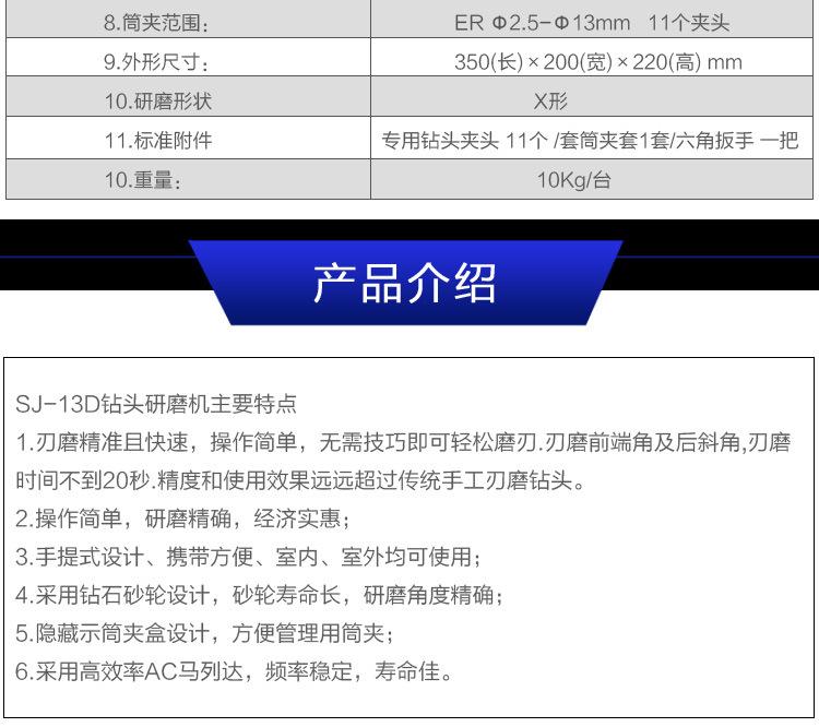 SJ-13D鑽頭研磨機_18