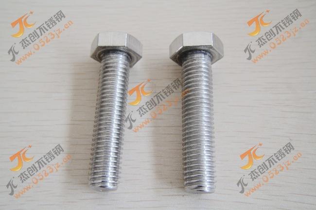 厂价直销M14不锈钢外六角螺丝 201不锈钢外六角螺栓
