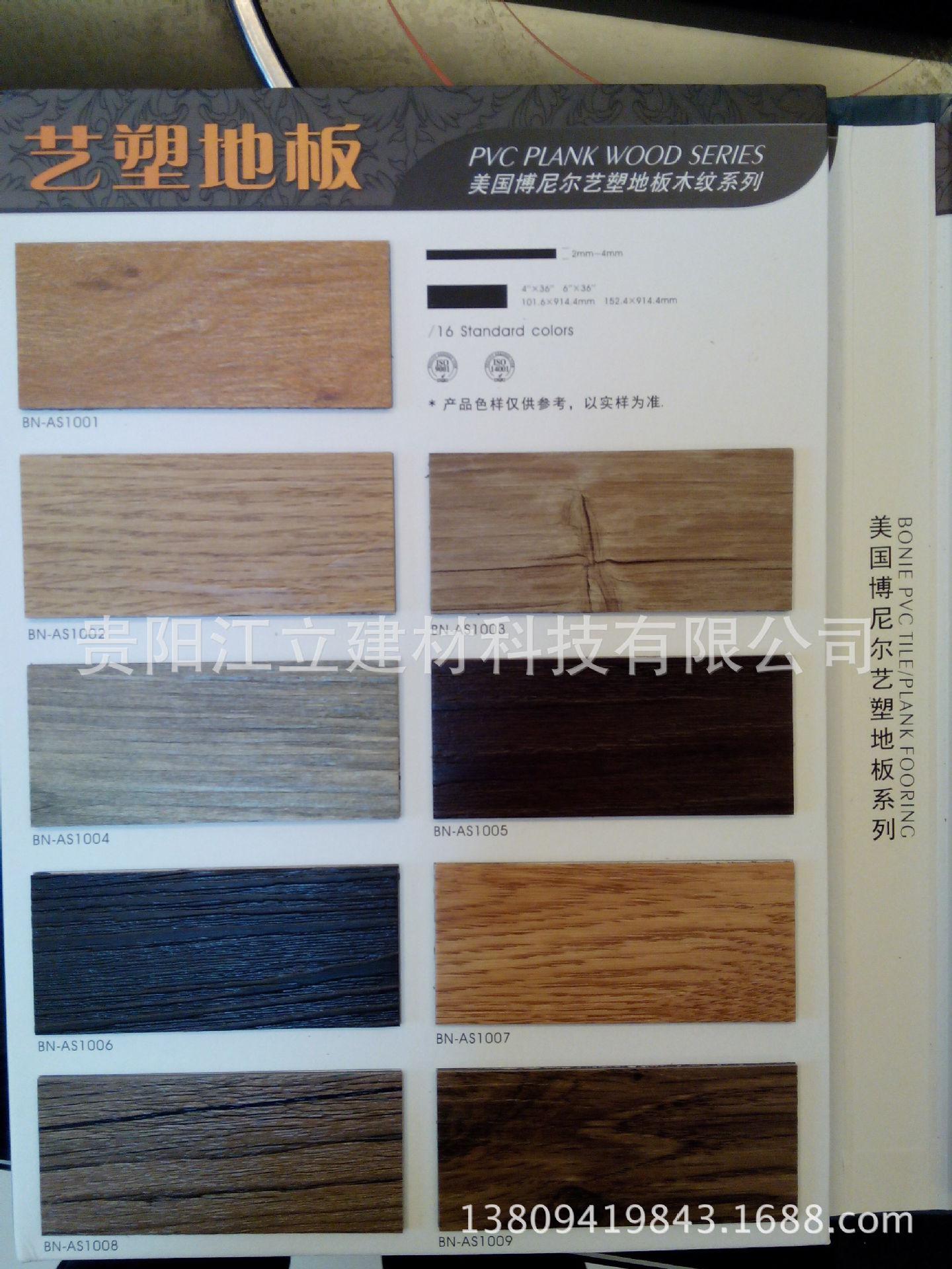 美国Bonie艺塑木纹地板
