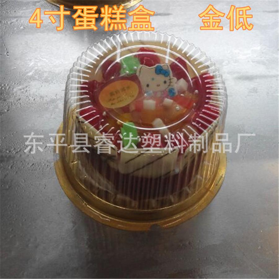 供应150PVC一次性塑料蛋糕盒 金底4寸儿童蛋糕盒烘焙包装批发