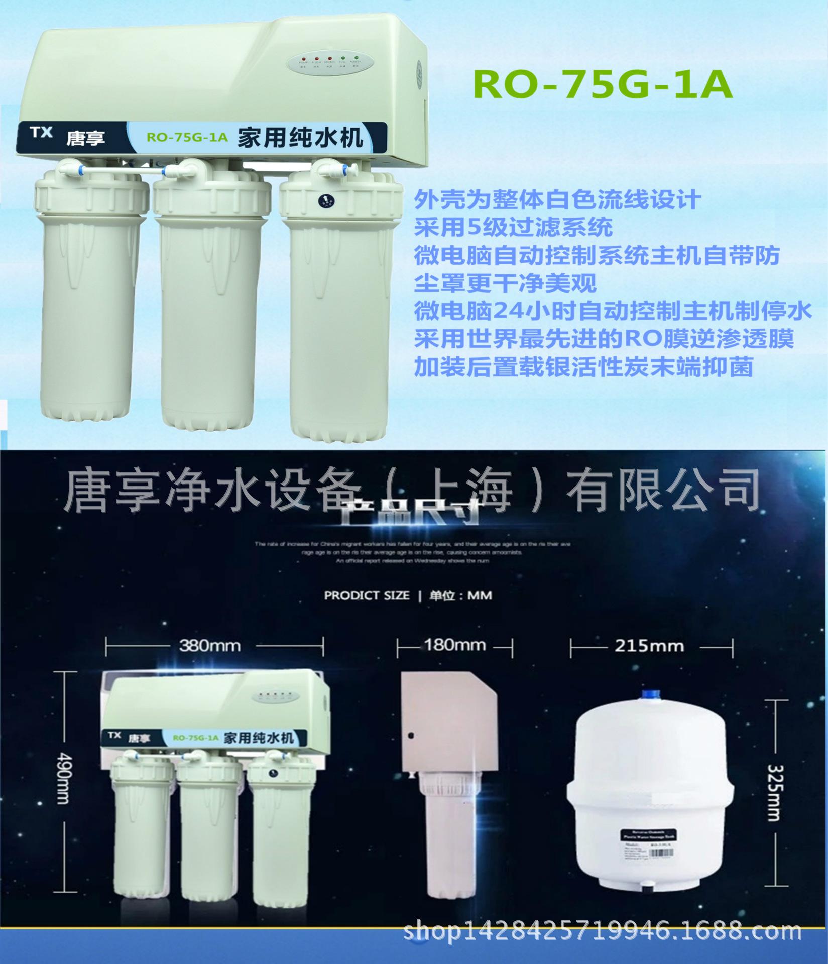 家用纯水机RO反渗透5级过滤厨房净水器龙头直饮机