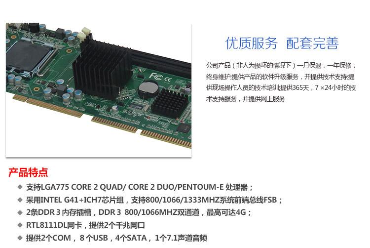 工控主板 工控厂家特价供应 G41工控主板工业CPU全长卡 支持双网图片