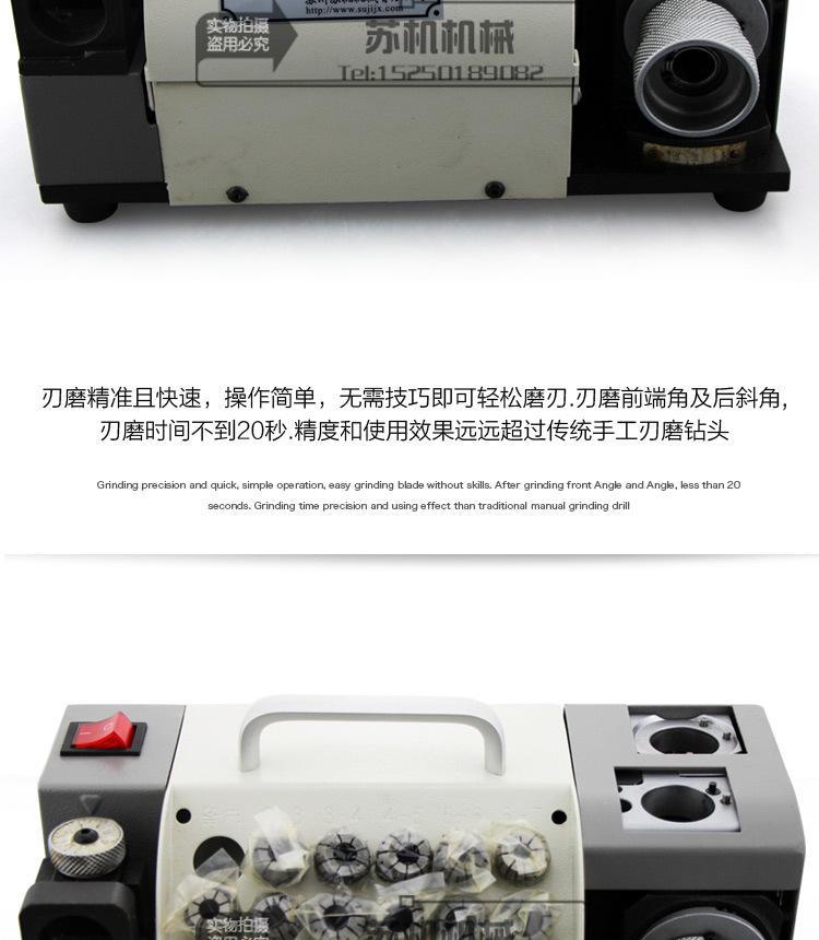 SJ-13D钻头研磨机_05