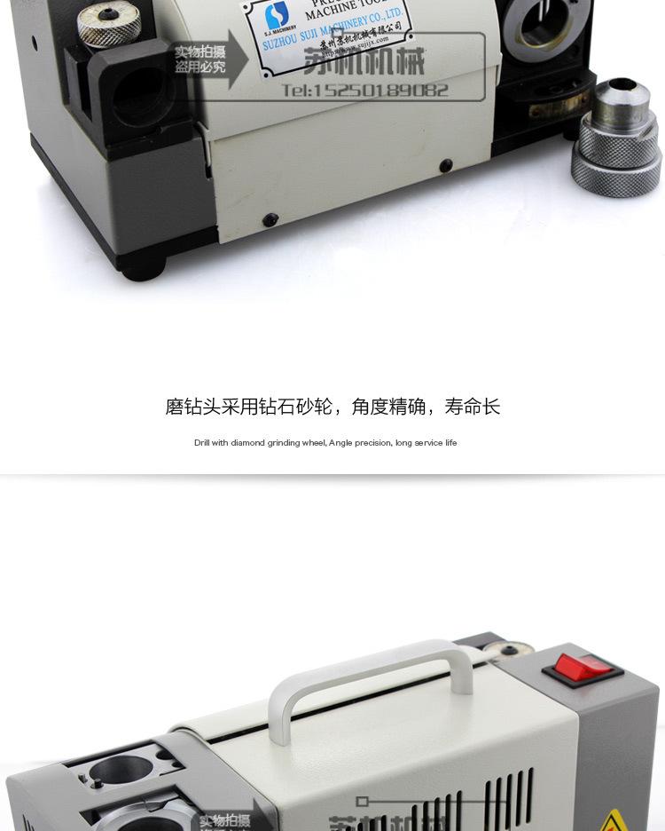 SJ-13D钻头研磨机_07
