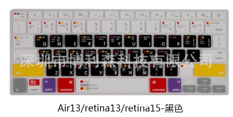 适用于苹果MacBook AI\/PS快捷键彩色键盘保护