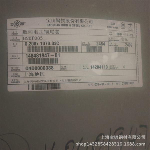 宝钢B23P085矽钢片