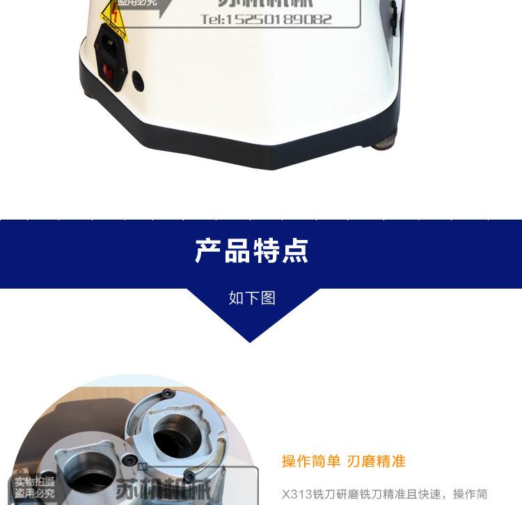 x313铣刀研磨机_11