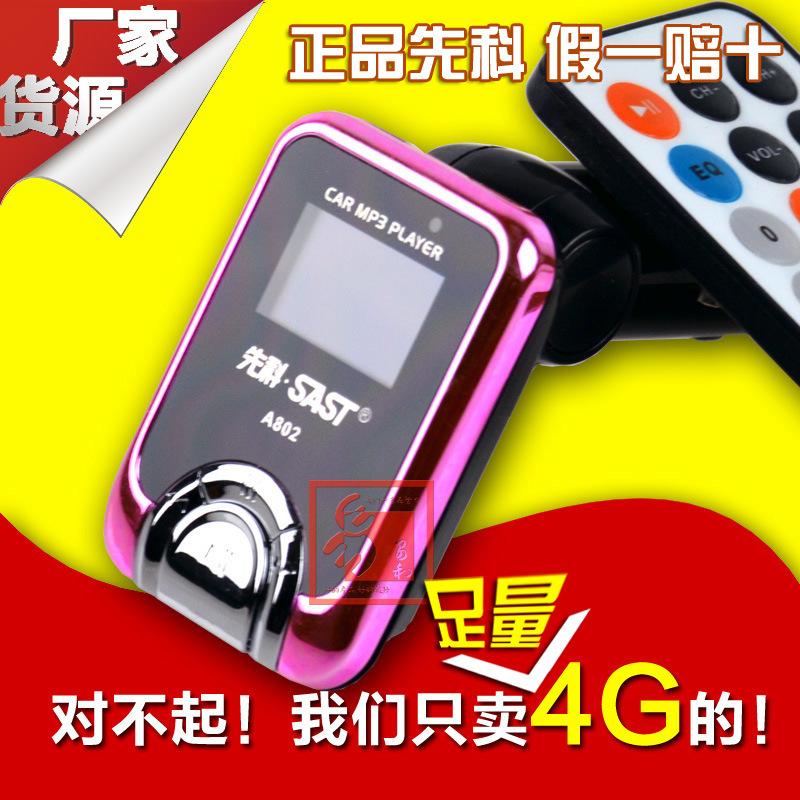 先科车载MP3 AY802
